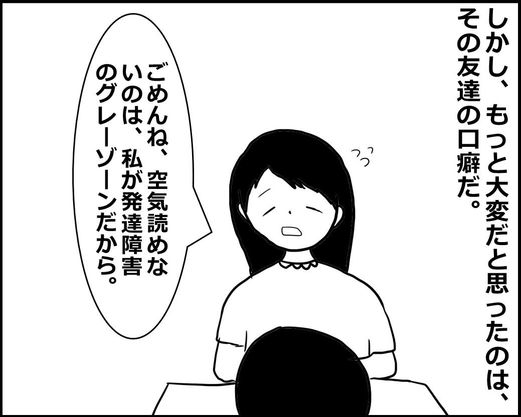 f:id:Megumi_Shida:20200908130629j:plain