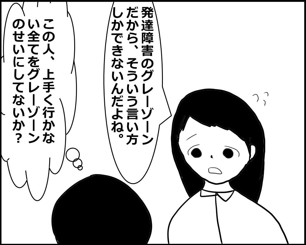 f:id:Megumi_Shida:20200908130635j:plain