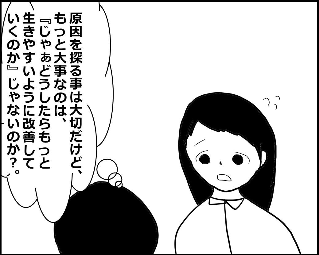 f:id:Megumi_Shida:20200908130647j:plain
