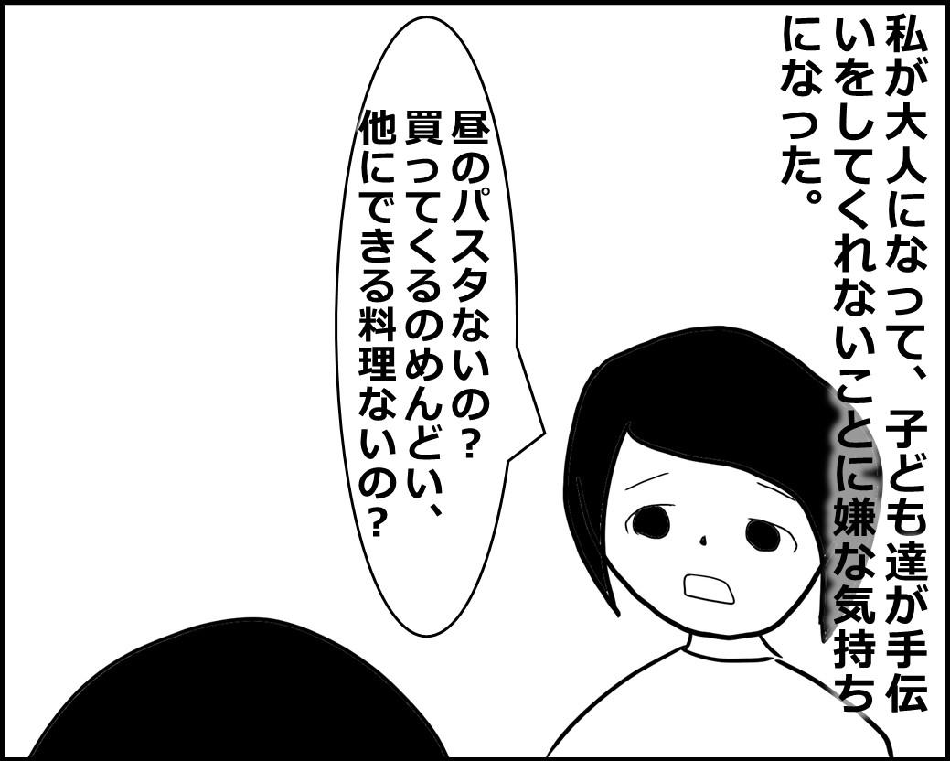 f:id:Megumi_Shida:20200908145445j:plain