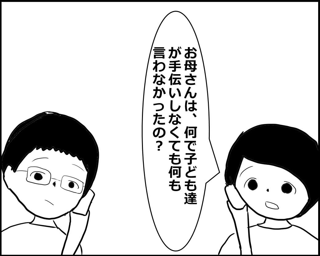 f:id:Megumi_Shida:20200908145452j:plain