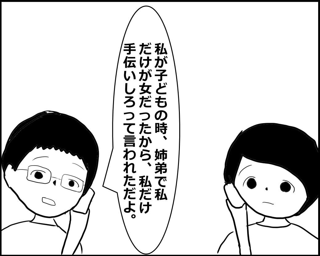 f:id:Megumi_Shida:20200908145458j:plain