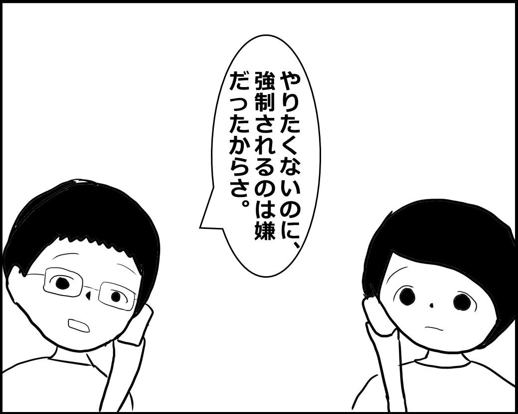 f:id:Megumi_Shida:20200908145504j:plain
