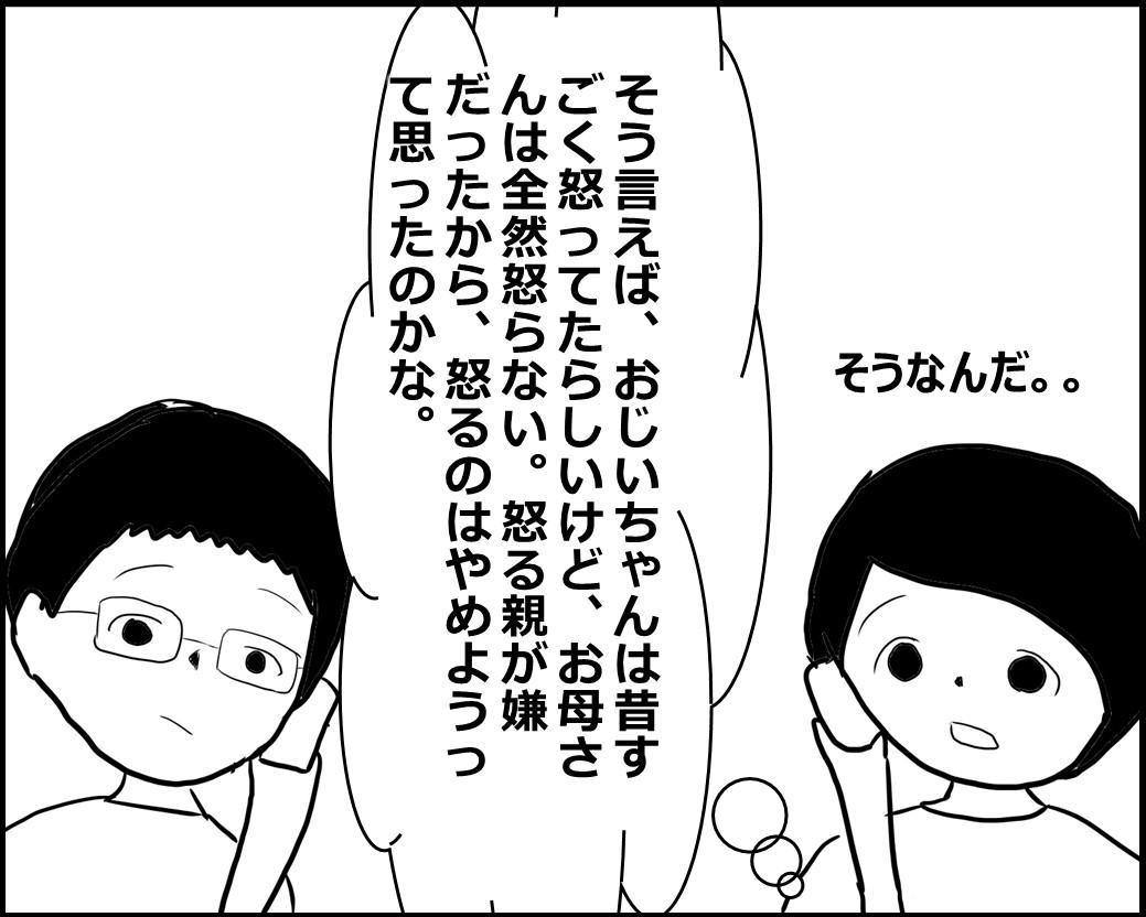 f:id:Megumi_Shida:20200908145509j:plain
