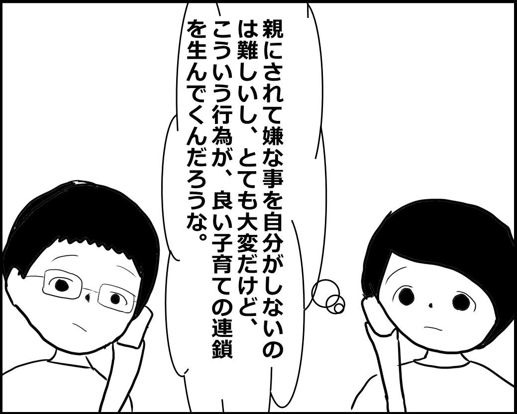 f:id:Megumi_Shida:20200908145514j:plain