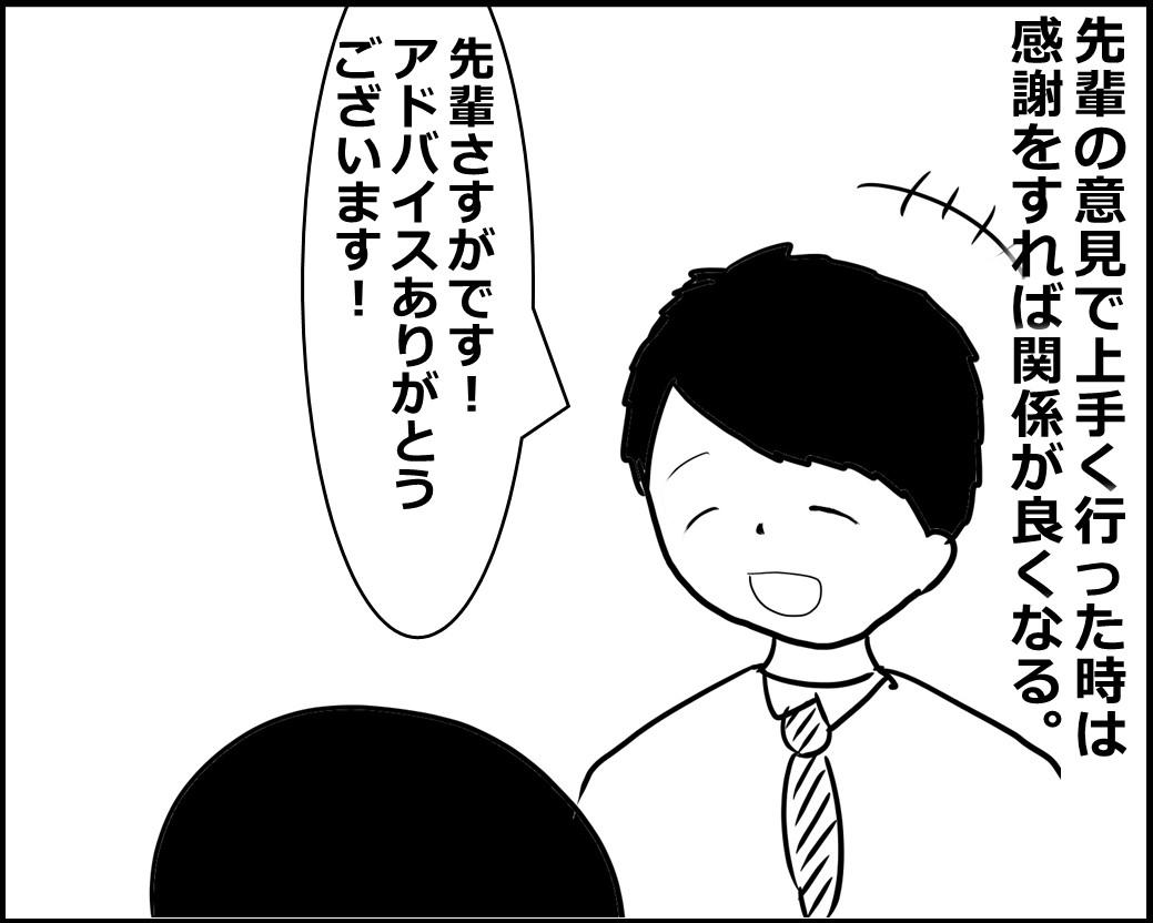 f:id:Megumi_Shida:20200910152827j:plain