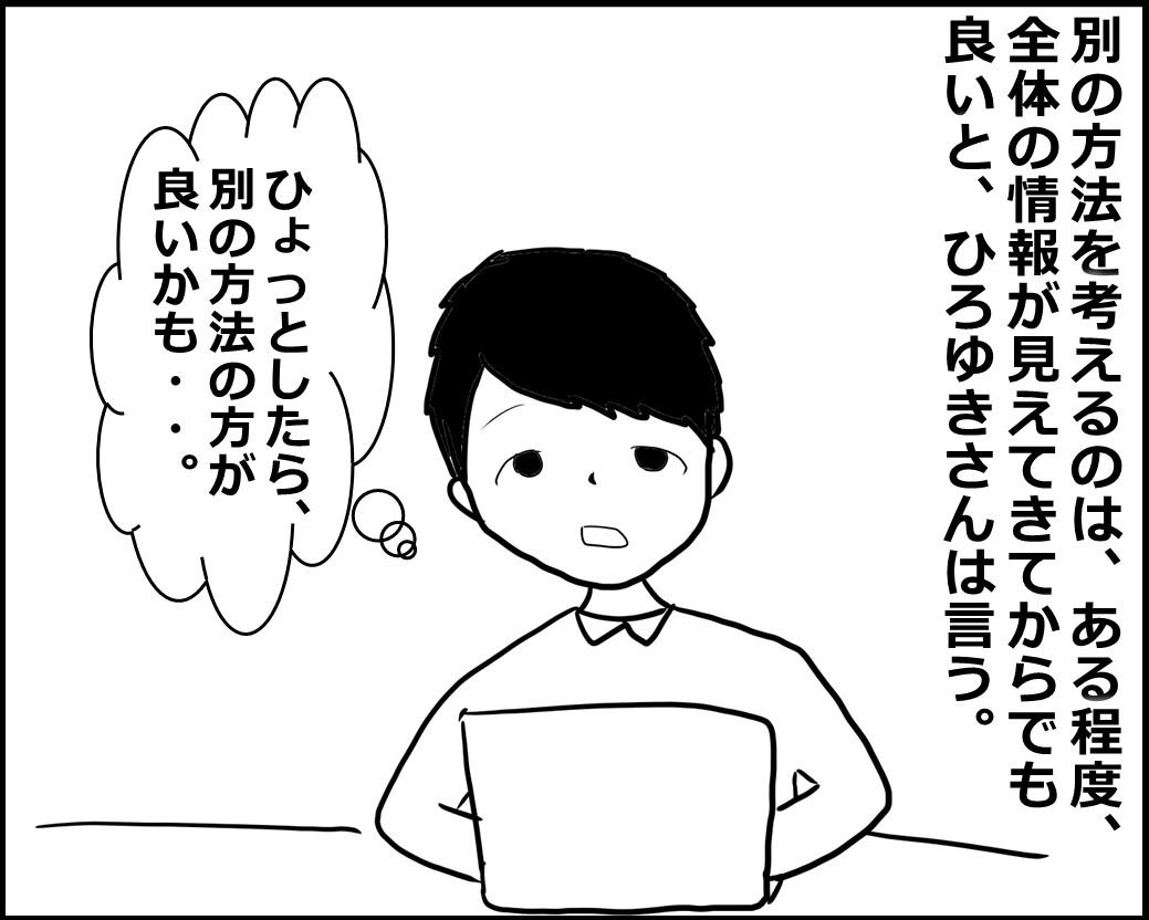 f:id:Megumi_Shida:20200910152846j:plain