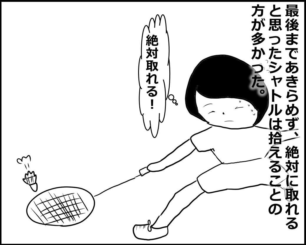 f:id:Megumi_Shida:20200912155306j:plain