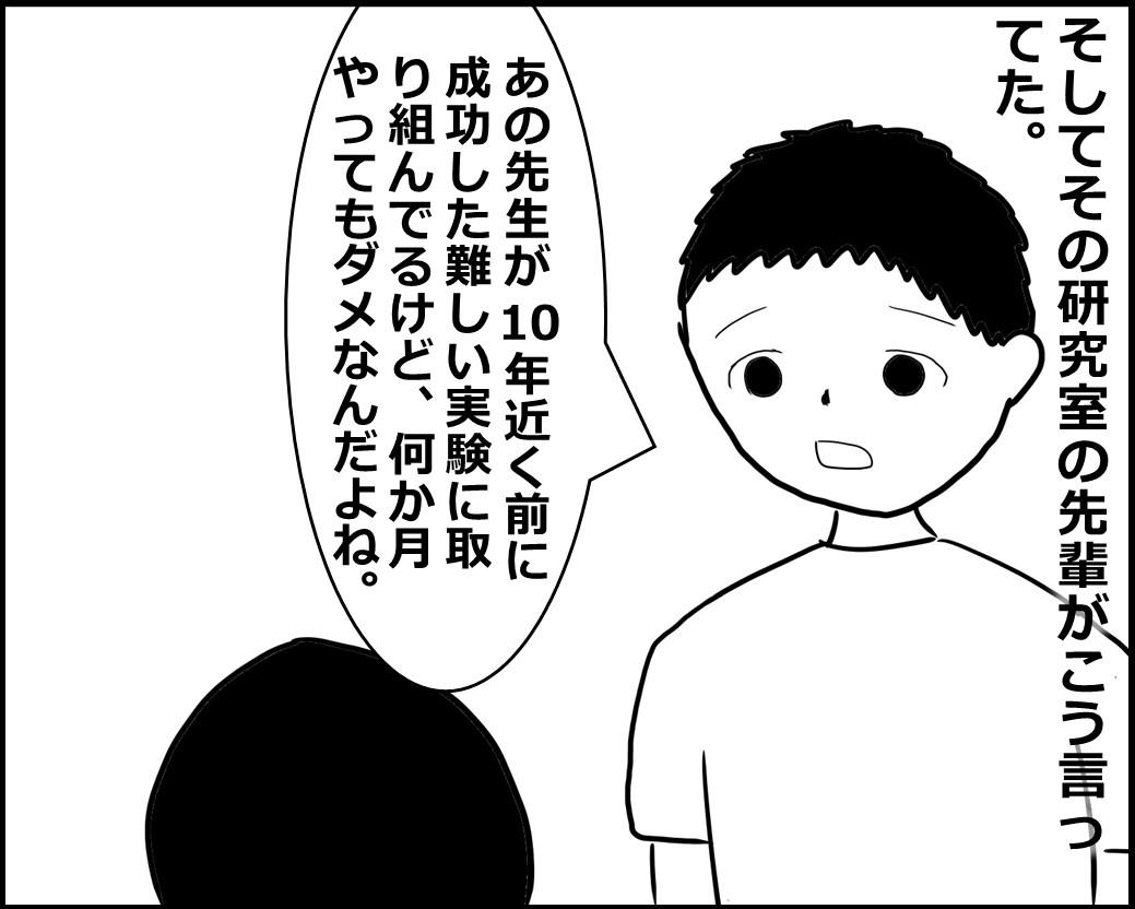 f:id:Megumi_Shida:20200912194809j:plain