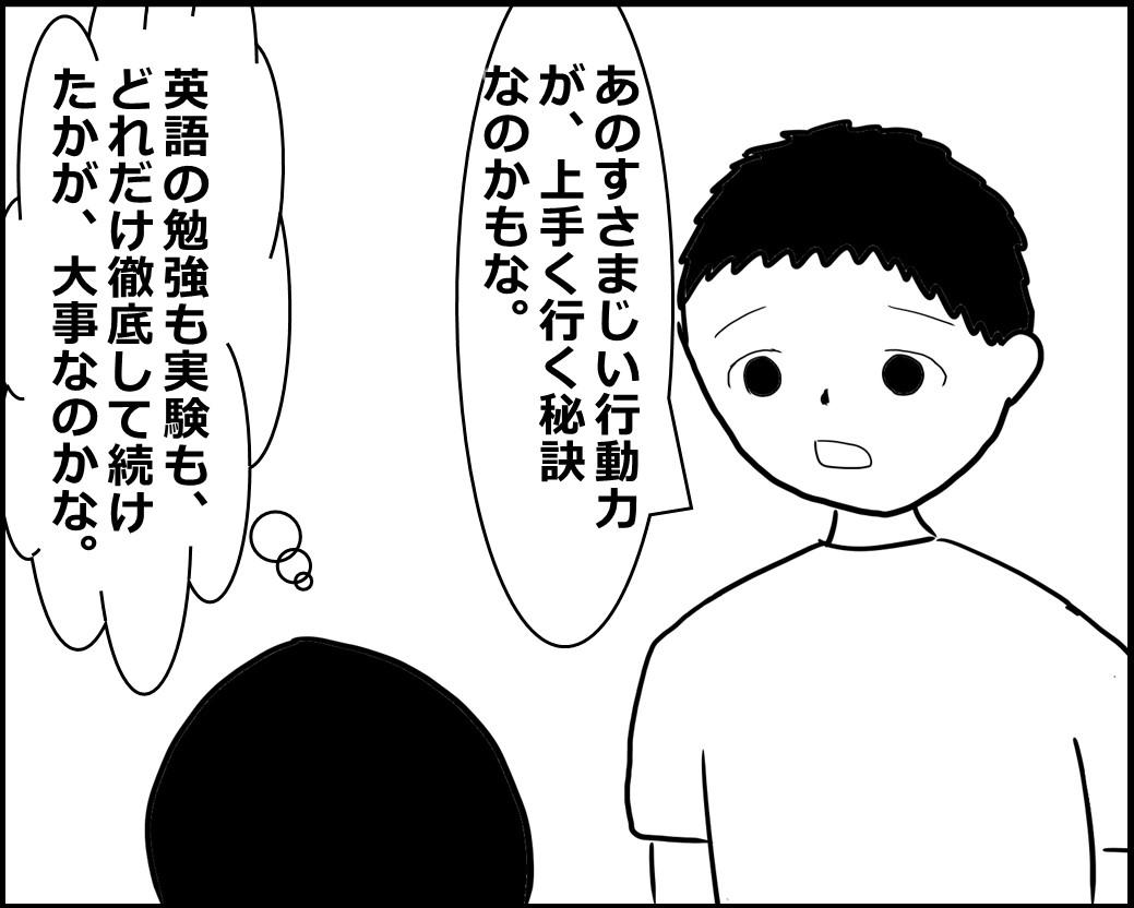 f:id:Megumi_Shida:20200912194818j:plain
