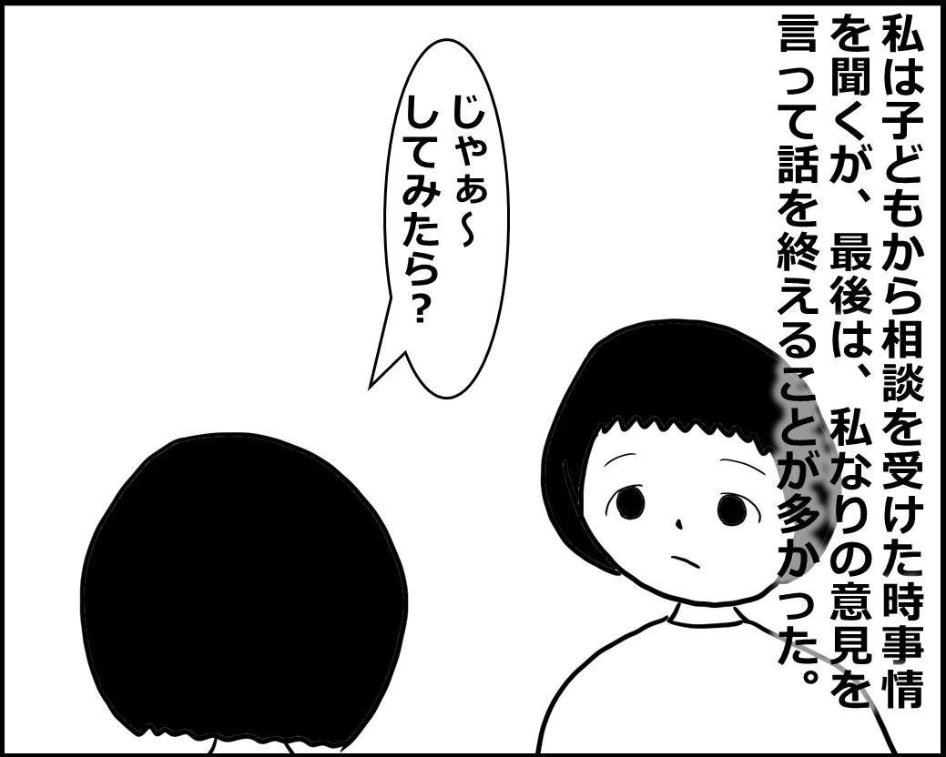 f:id:Megumi_Shida:20200915115954j:plain