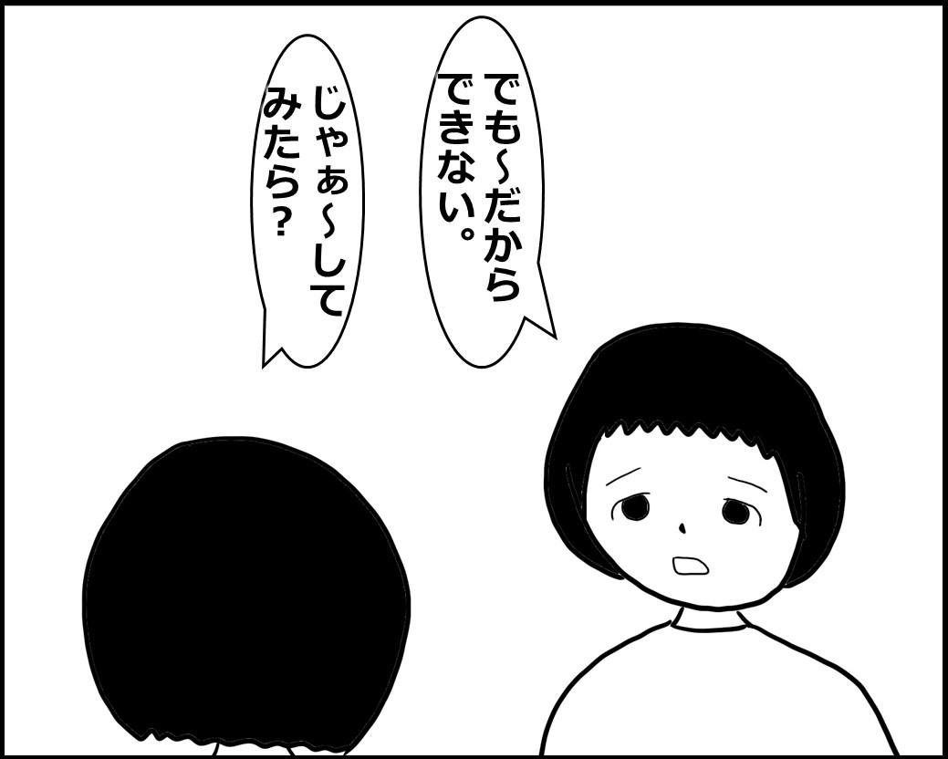 f:id:Megumi_Shida:20200915120027j:plain