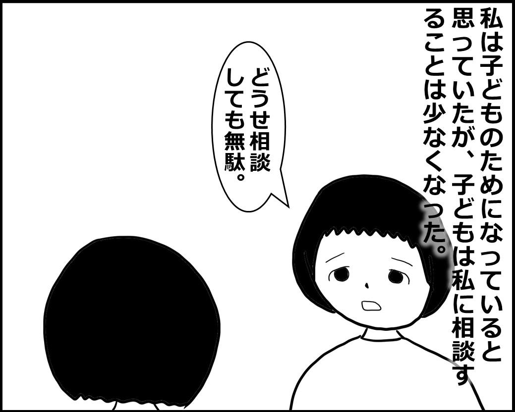 f:id:Megumi_Shida:20200915120040j:plain