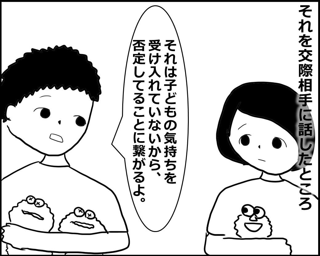 f:id:Megumi_Shida:20200915120052j:plain