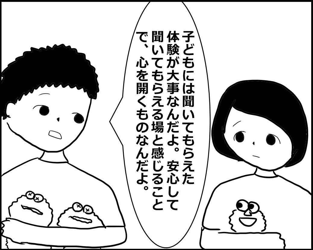 f:id:Megumi_Shida:20200915120104j:plain