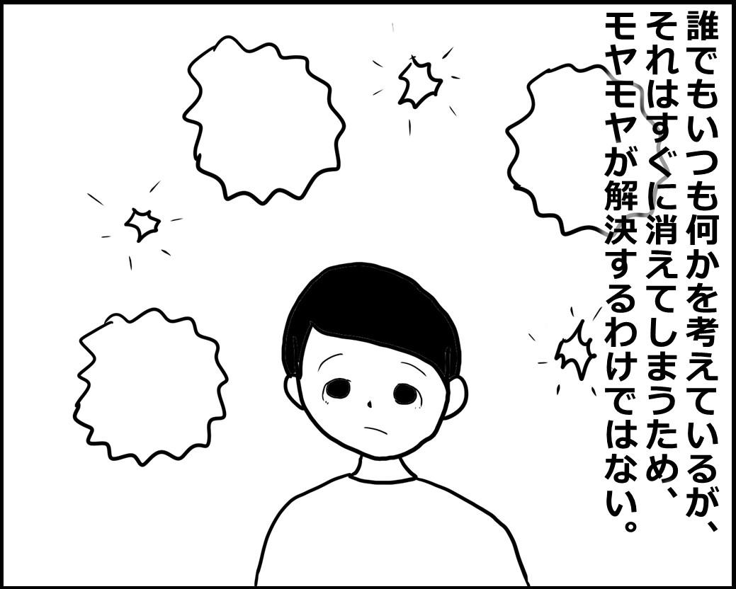 f:id:Megumi_Shida:20200915121049j:plain