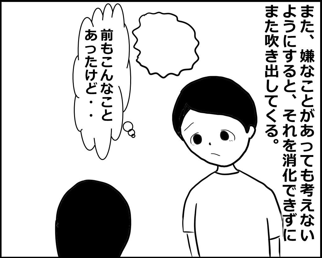 f:id:Megumi_Shida:20200915121055j:plain