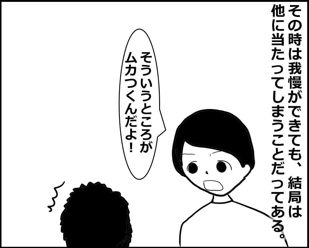 f:id:Megumi_Shida:20200915121103j:plain