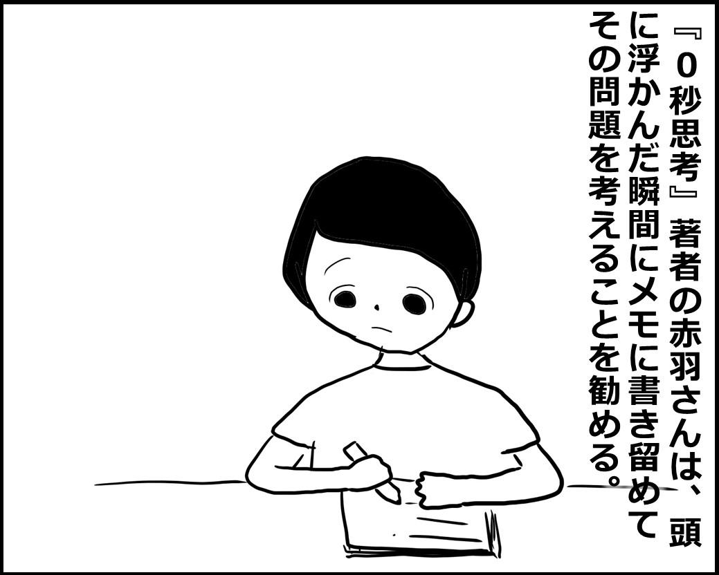 f:id:Megumi_Shida:20200915121114j:plain