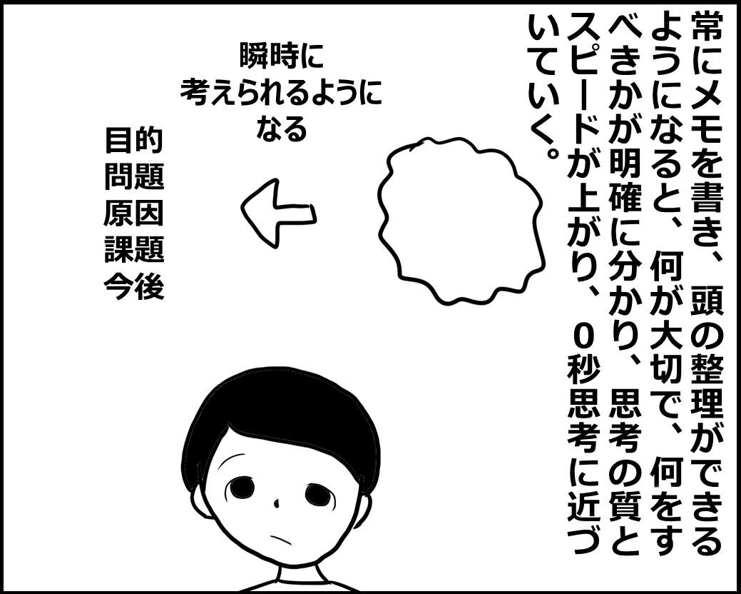 f:id:Megumi_Shida:20200915121144j:plain