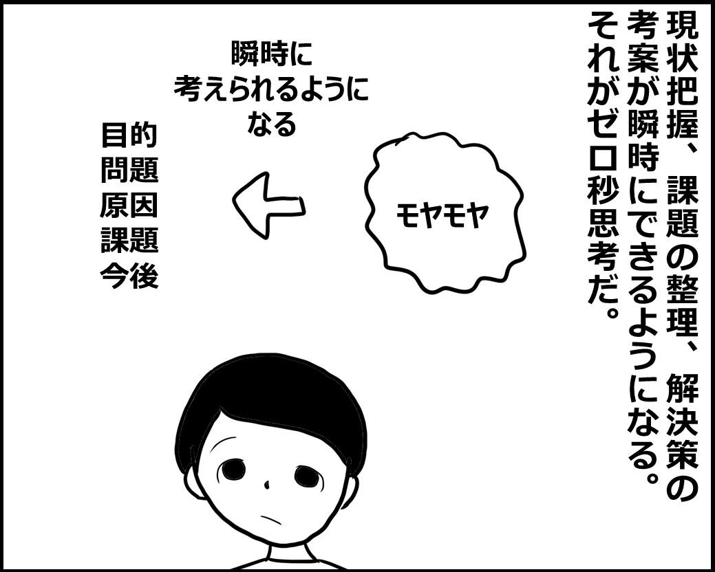 f:id:Megumi_Shida:20200918105145j:plain