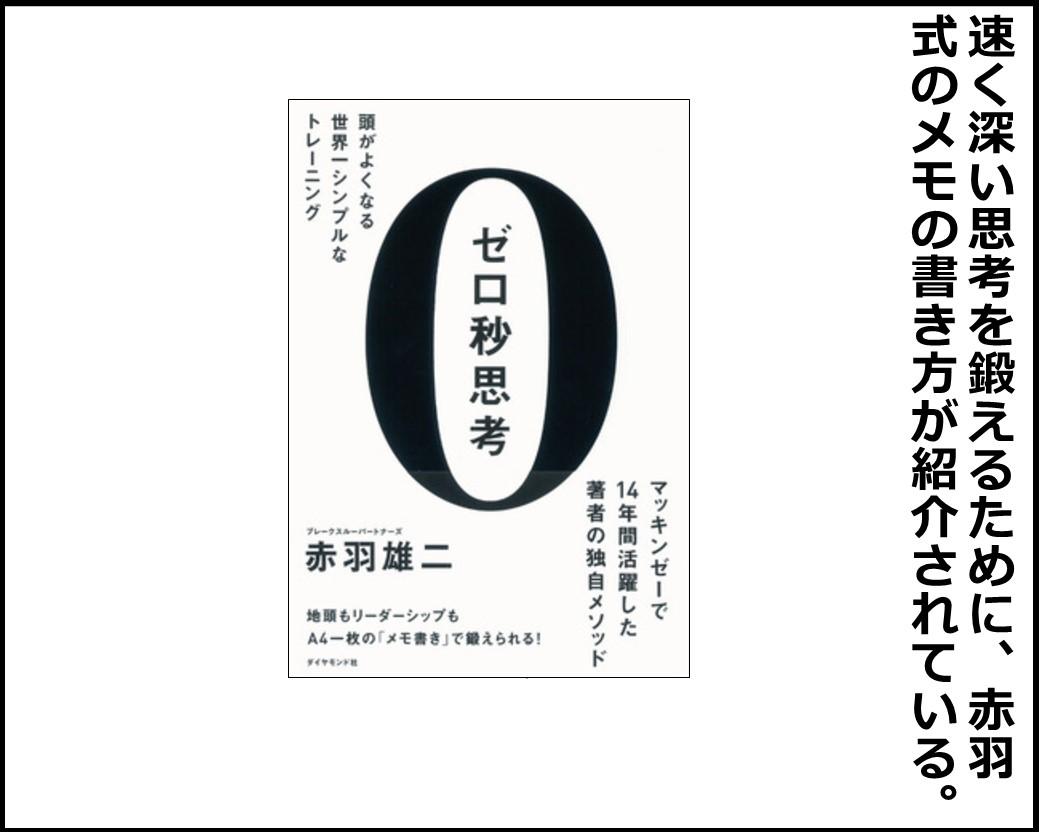 f:id:Megumi_Shida:20200918105149j:plain