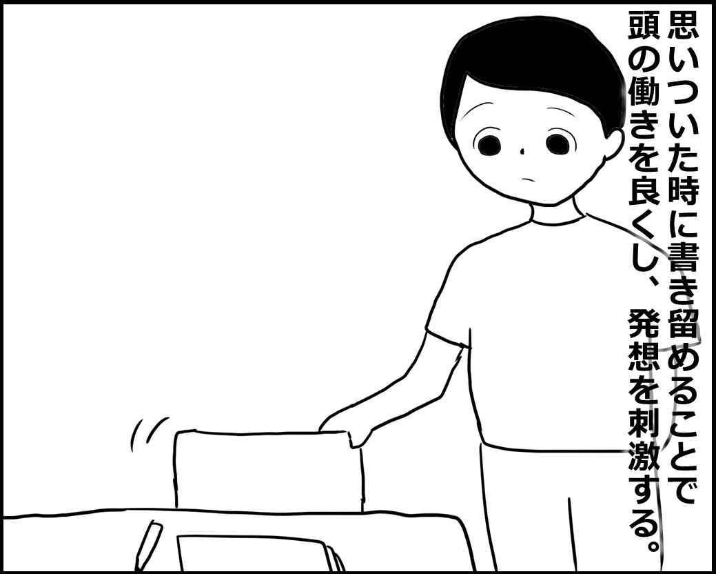 f:id:Megumi_Shida:20200918105216j:plain
