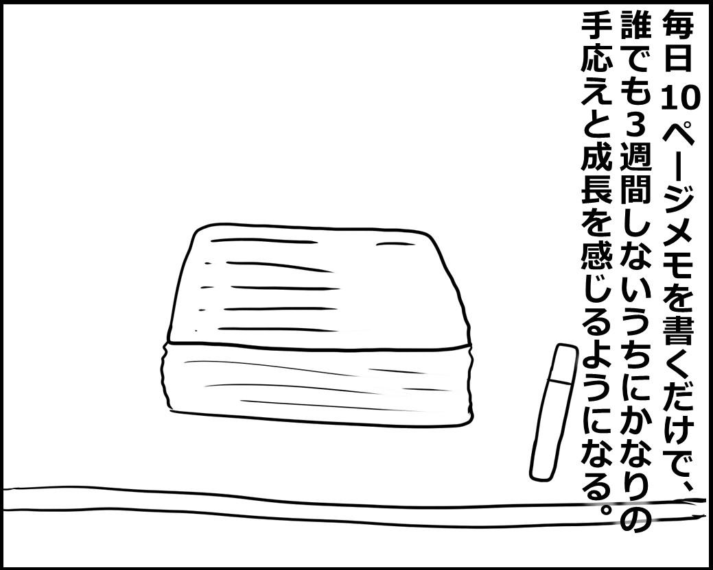 f:id:Megumi_Shida:20200918111358j:plain