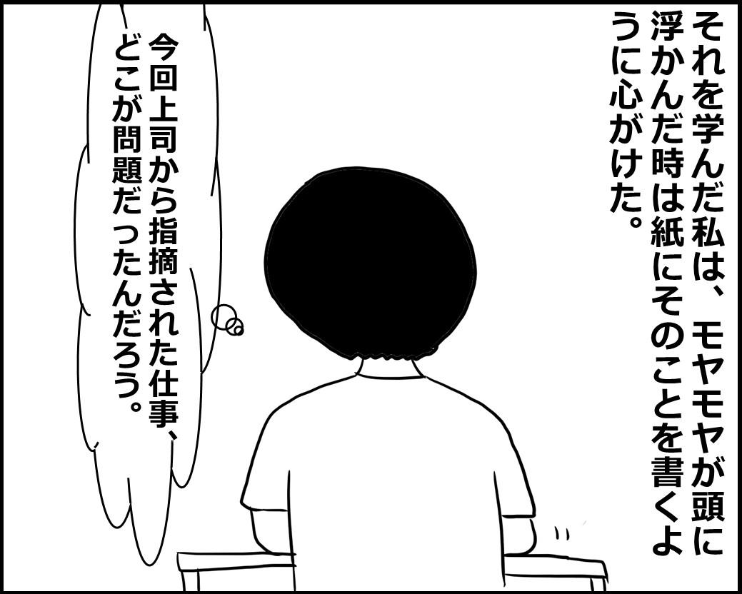 f:id:Megumi_Shida:20200918112438j:plain