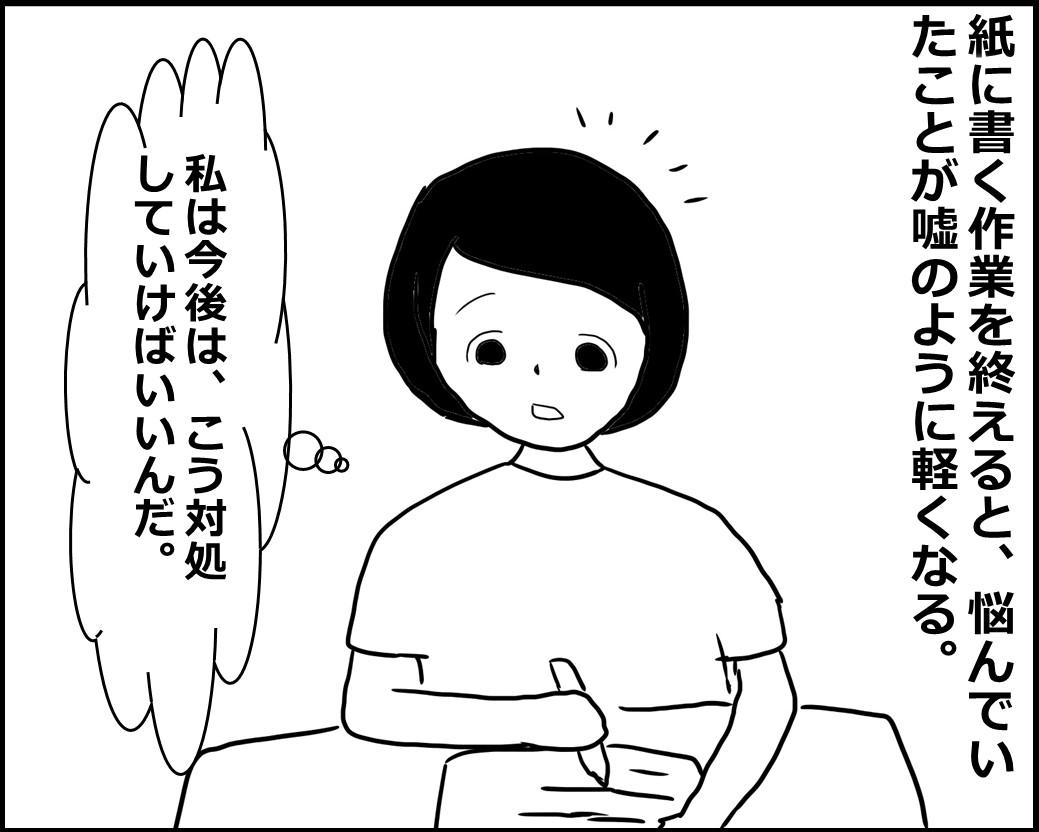 f:id:Megumi_Shida:20200918112455j:plain