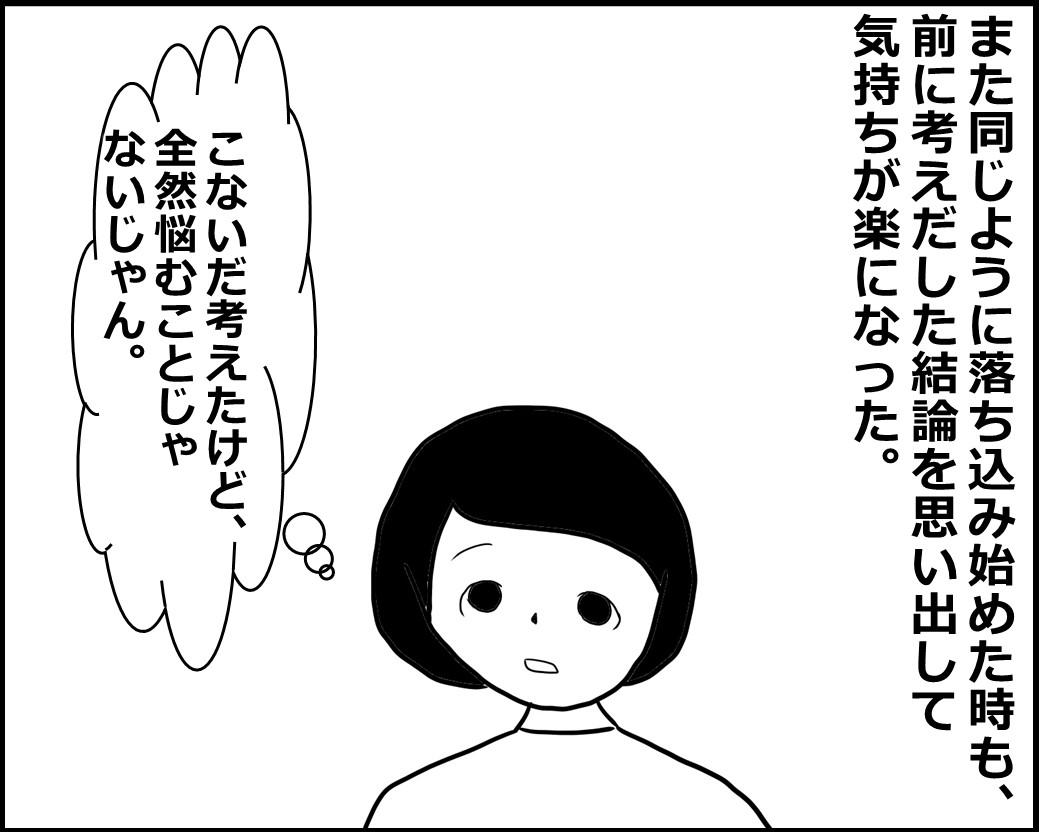 f:id:Megumi_Shida:20200918112500j:plain