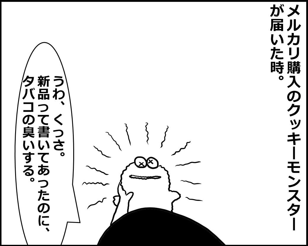 f:id:Megumi_Shida:20200919010958j:plain