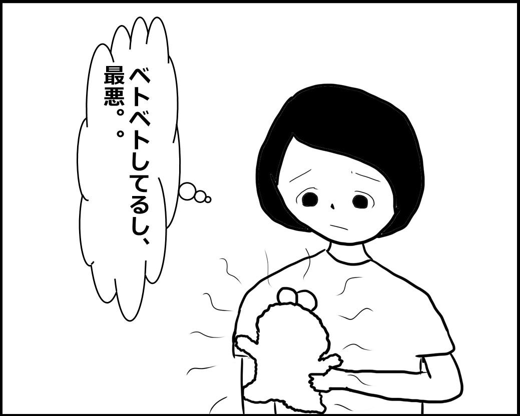f:id:Megumi_Shida:20200919011003j:plain