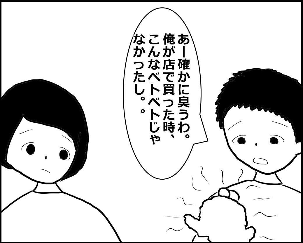 f:id:Megumi_Shida:20200919011010j:plain
