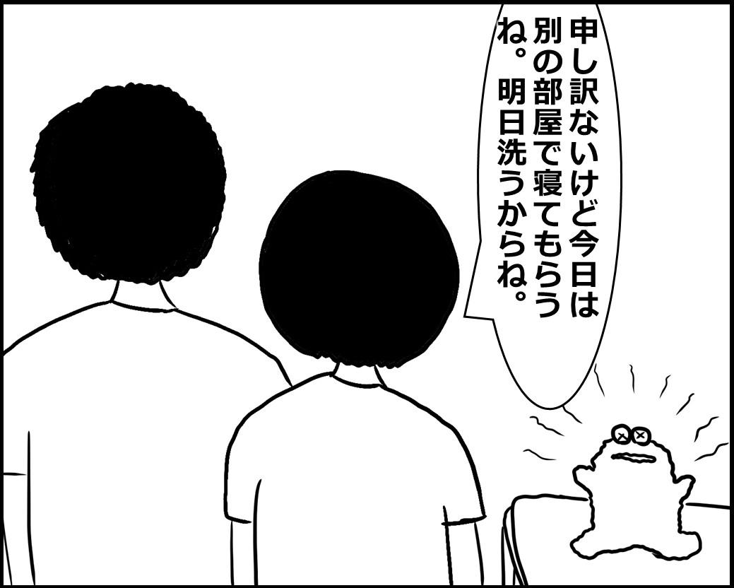 f:id:Megumi_Shida:20200919011017j:plain