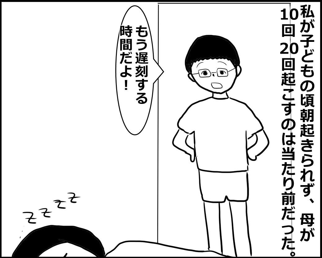 f:id:Megumi_Shida:20200921113156j:plain