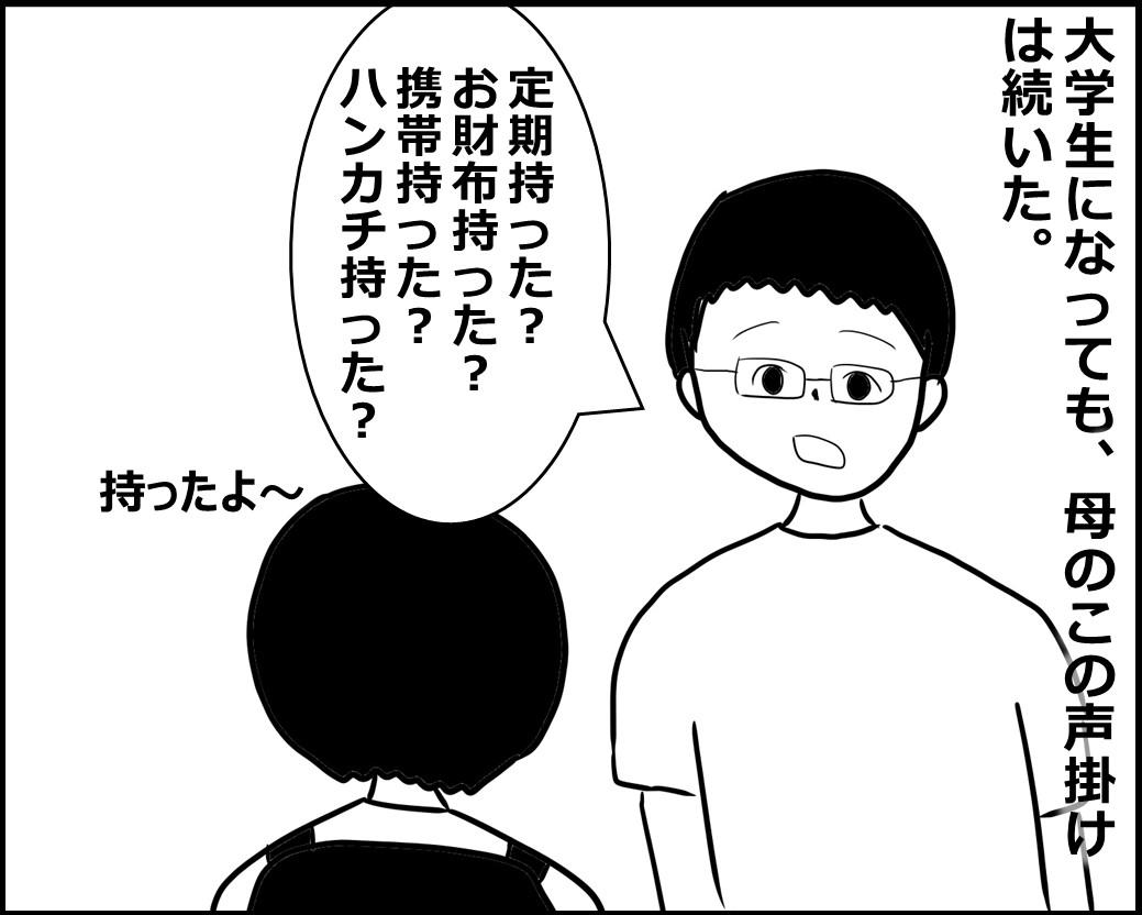 f:id:Megumi_Shida:20200921113207j:plain