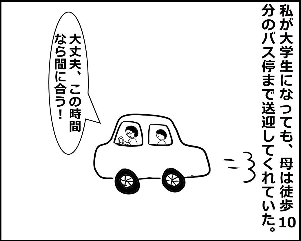 f:id:Megumi_Shida:20200921113214j:plain