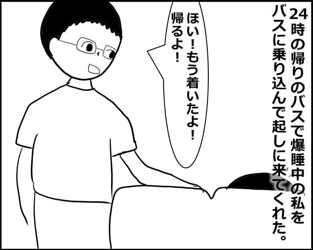 f:id:Megumi_Shida:20200921113219j:plain