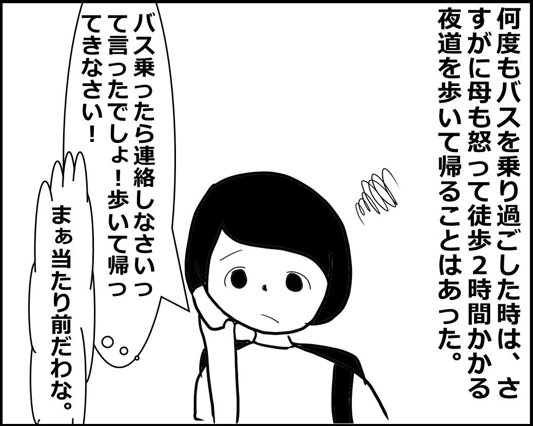 f:id:Megumi_Shida:20200921113226j:plain