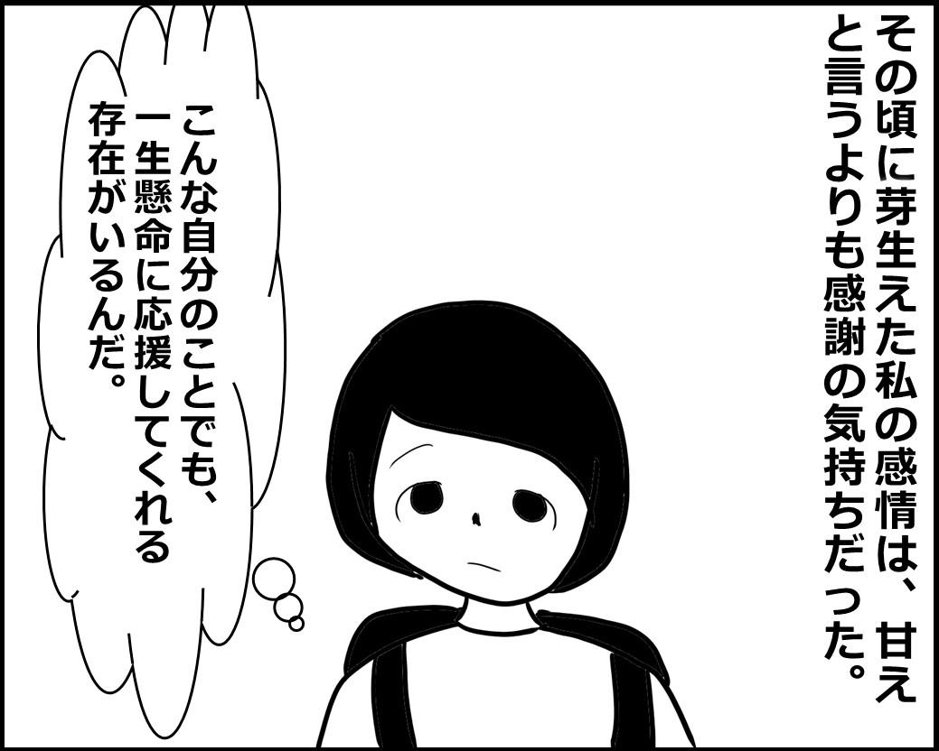 f:id:Megumi_Shida:20200921113233j:plain