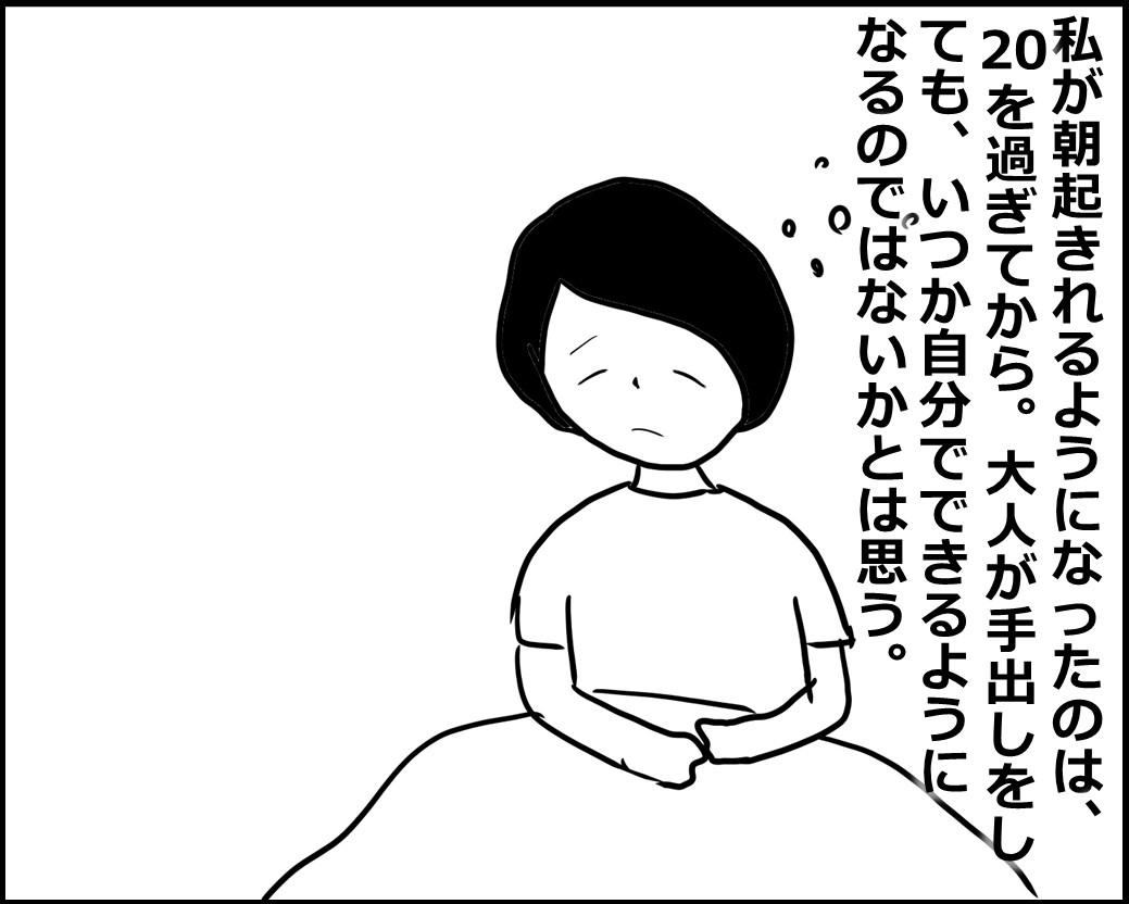 f:id:Megumi_Shida:20200921113239j:plain