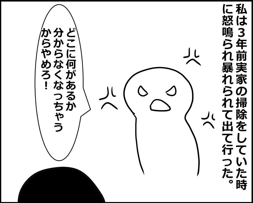 f:id:Megumi_Shida:20200921113358j:plain