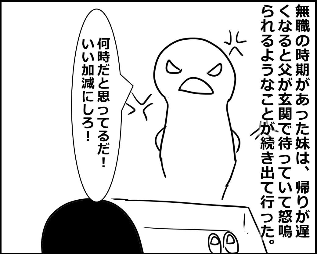 f:id:Megumi_Shida:20200921113404j:plain