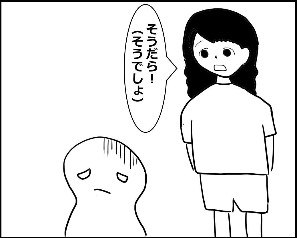 f:id:Megumi_Shida:20200921113419j:plain
