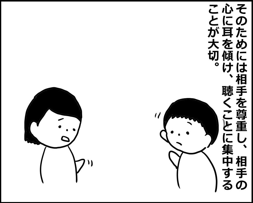 f:id:Megumi_Shida:20200924081039j:plain