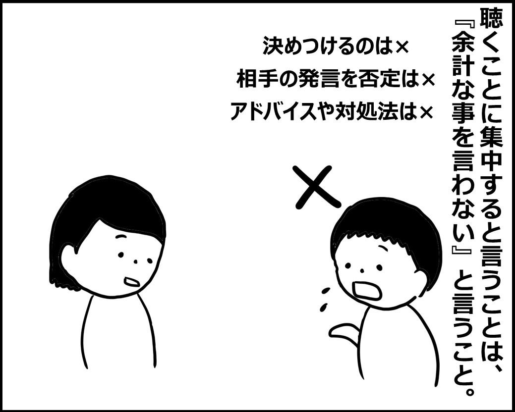f:id:Megumi_Shida:20200924081047j:plain
