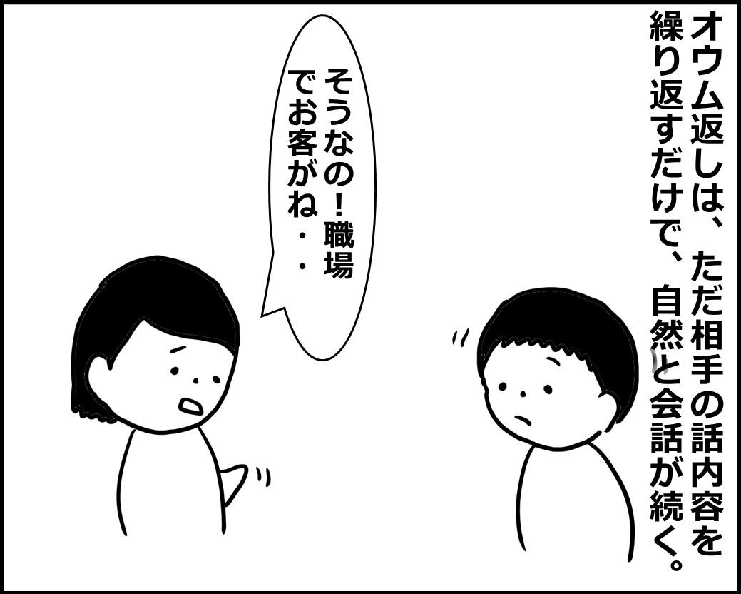 f:id:Megumi_Shida:20200924081106j:plain