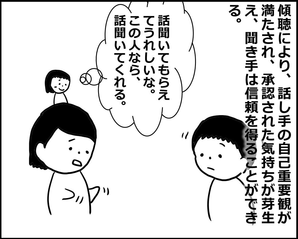 f:id:Megumi_Shida:20200924081112j:plain