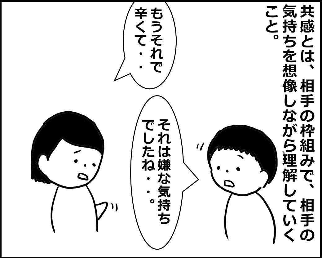 f:id:Megumi_Shida:20200924082116j:plain